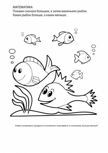 Раскраска рыбка распечатать 19